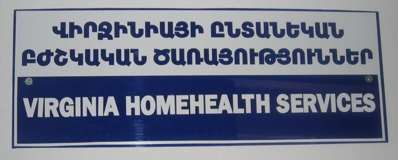 areguni_clinic_grand_opening_year_2007_12