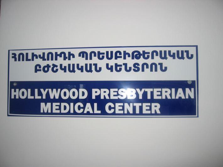 areguni_clinic_grand_opening_year_2007_13
